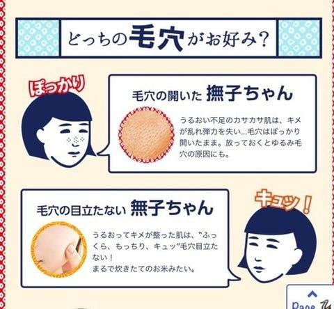 Keana Pore Care Rice Mask (10 pcs)-4