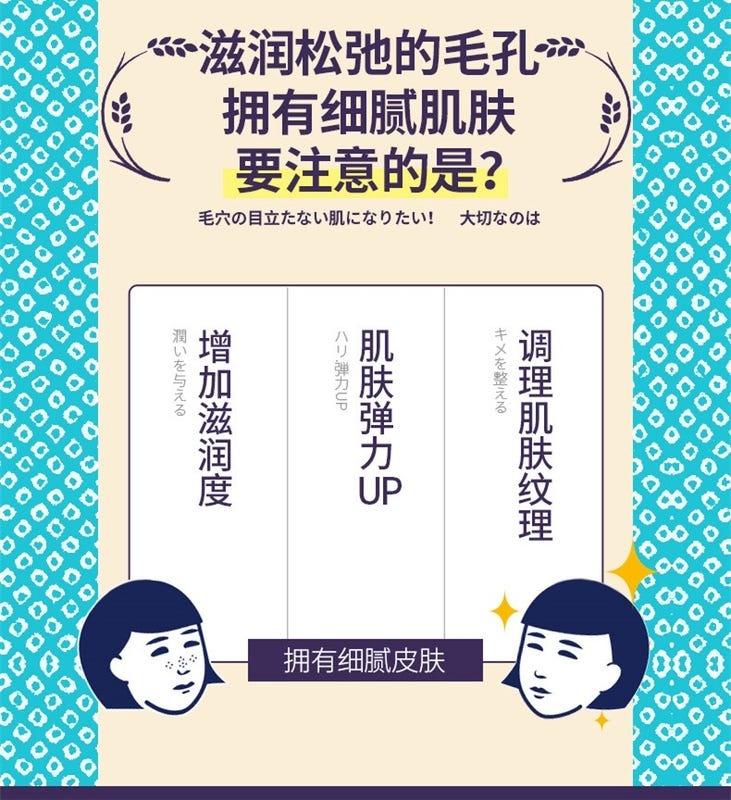 Keana Pore Care Rice Mask (10 pcs)-5