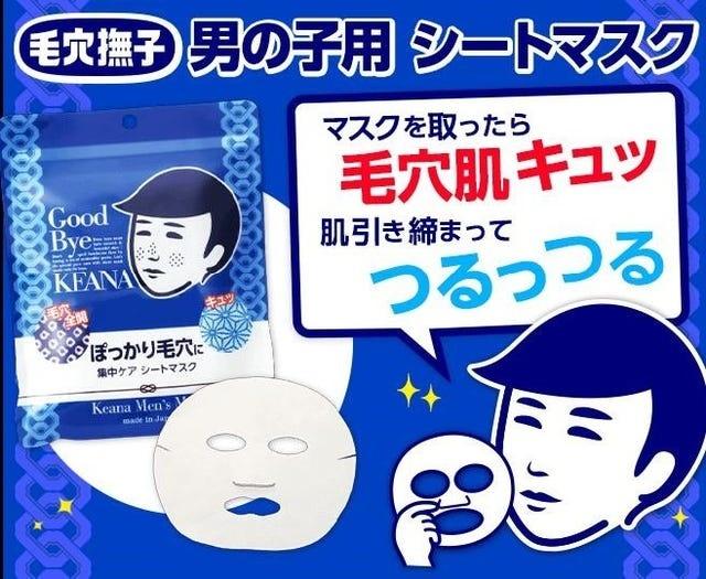 Keana Men's Mask (10 pcs)-3