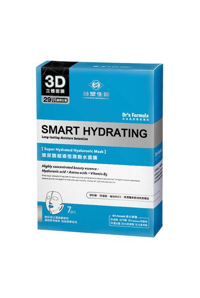 Super Hydrating Hyaluronic Mask (7 Stk)