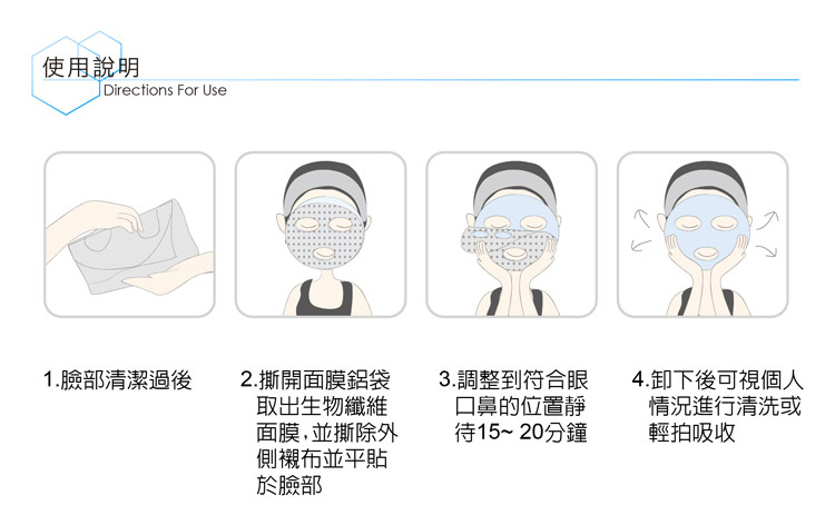 Six Essence Hyaluronic Acid Moisturizing Bio-Cellulose Mask-3