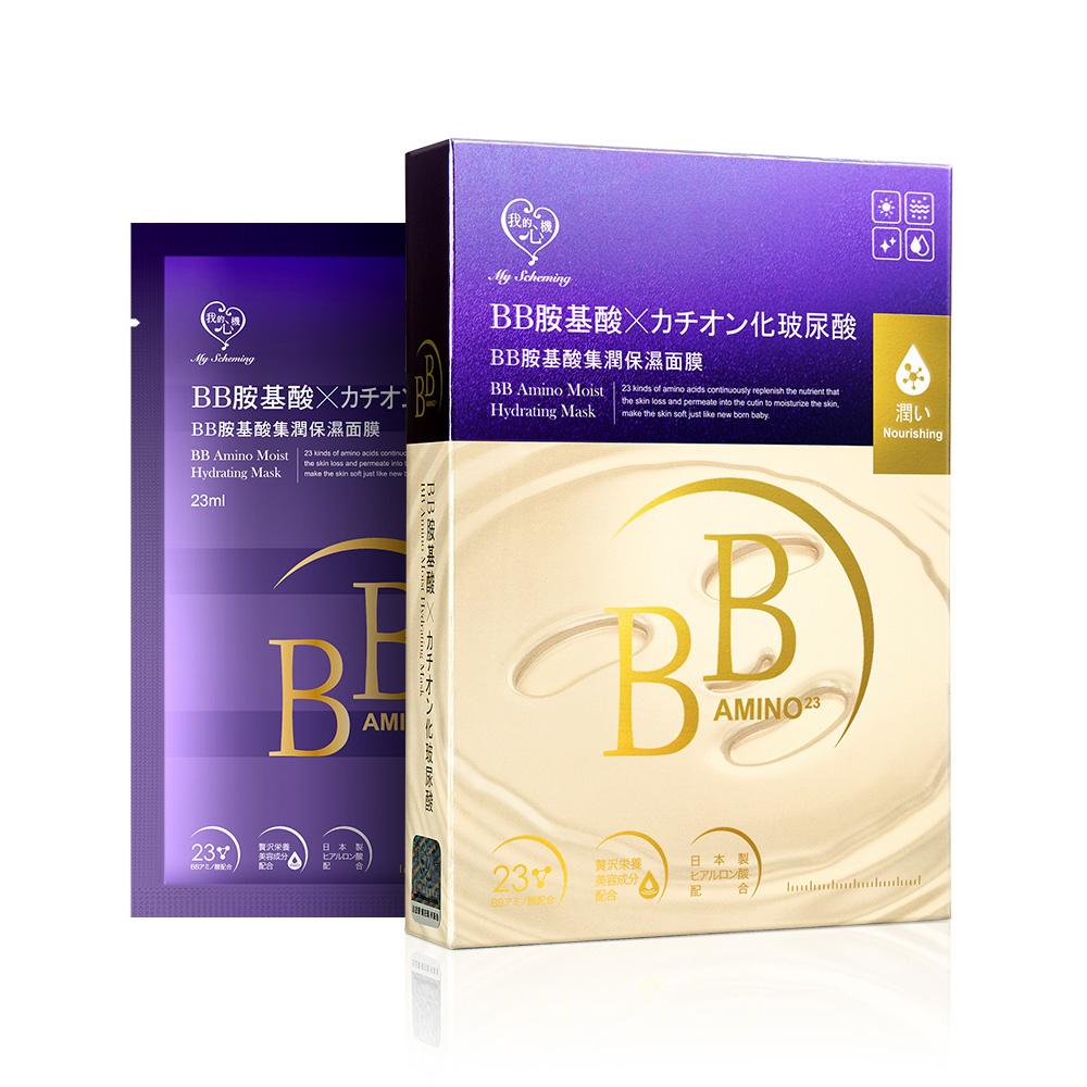 BB Amino Moist Hydrating Mask(5 pcs)-1