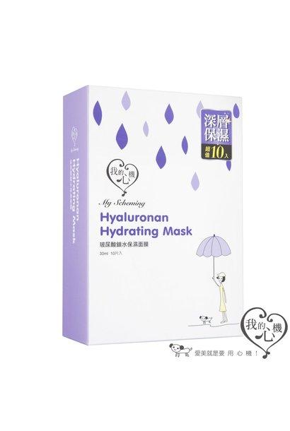 Hyaluronan Moisturizing Mask(10 pcs)