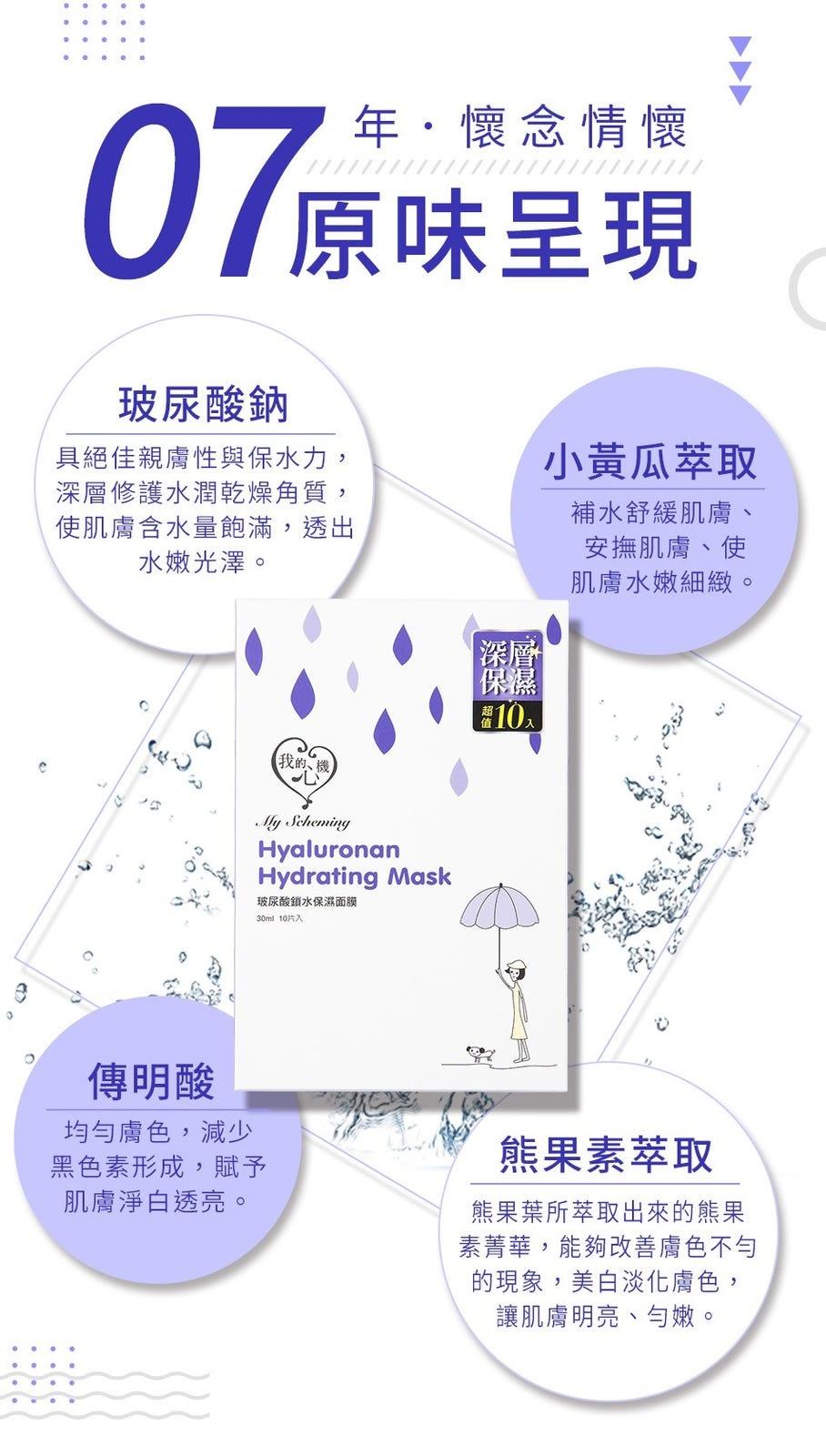 Hyaluronan Moisturizing Mask(10 pcs)-2