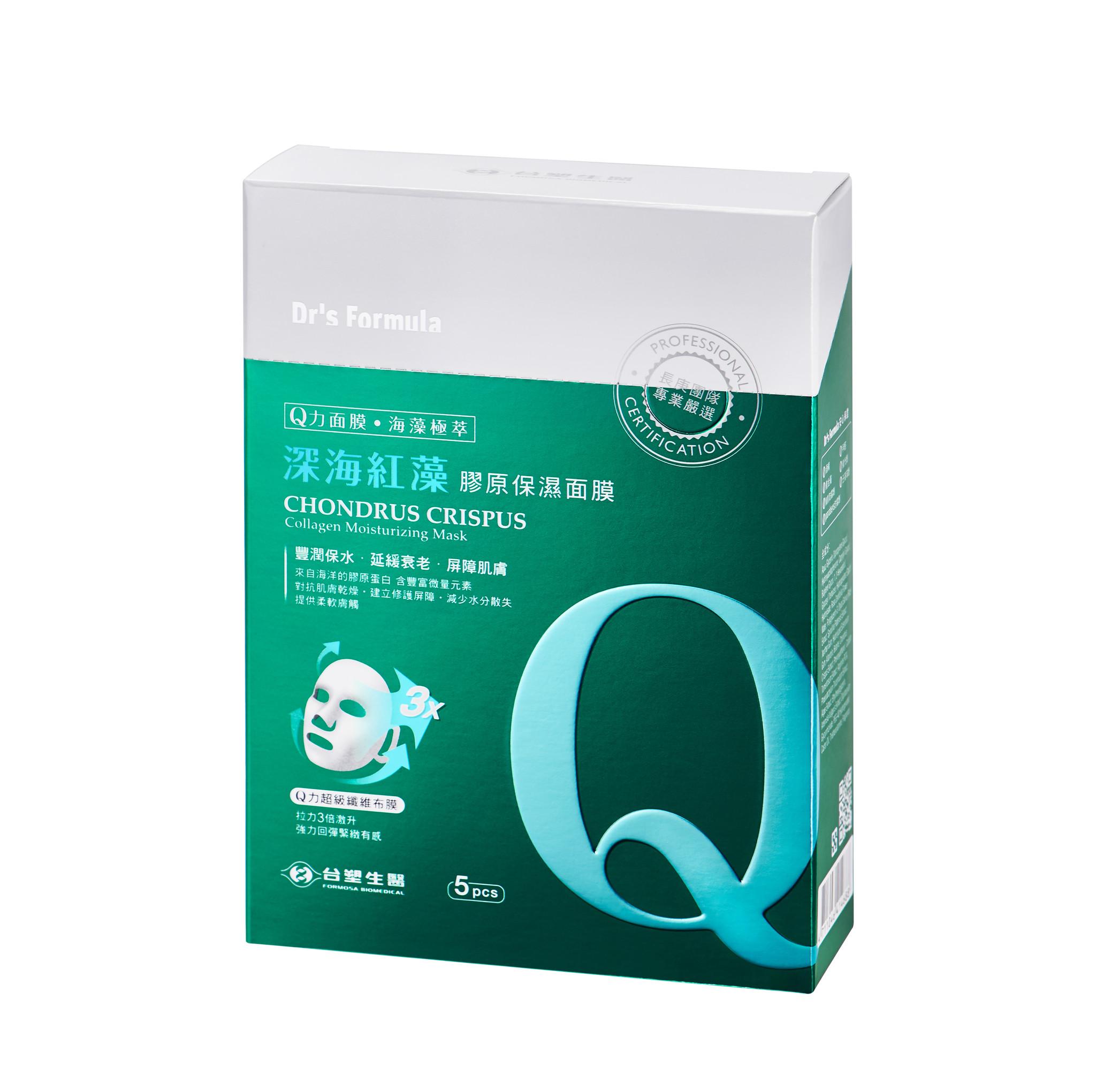 Chondrus Crispus Collagen Moisturizing Mask (5 pcs)-1