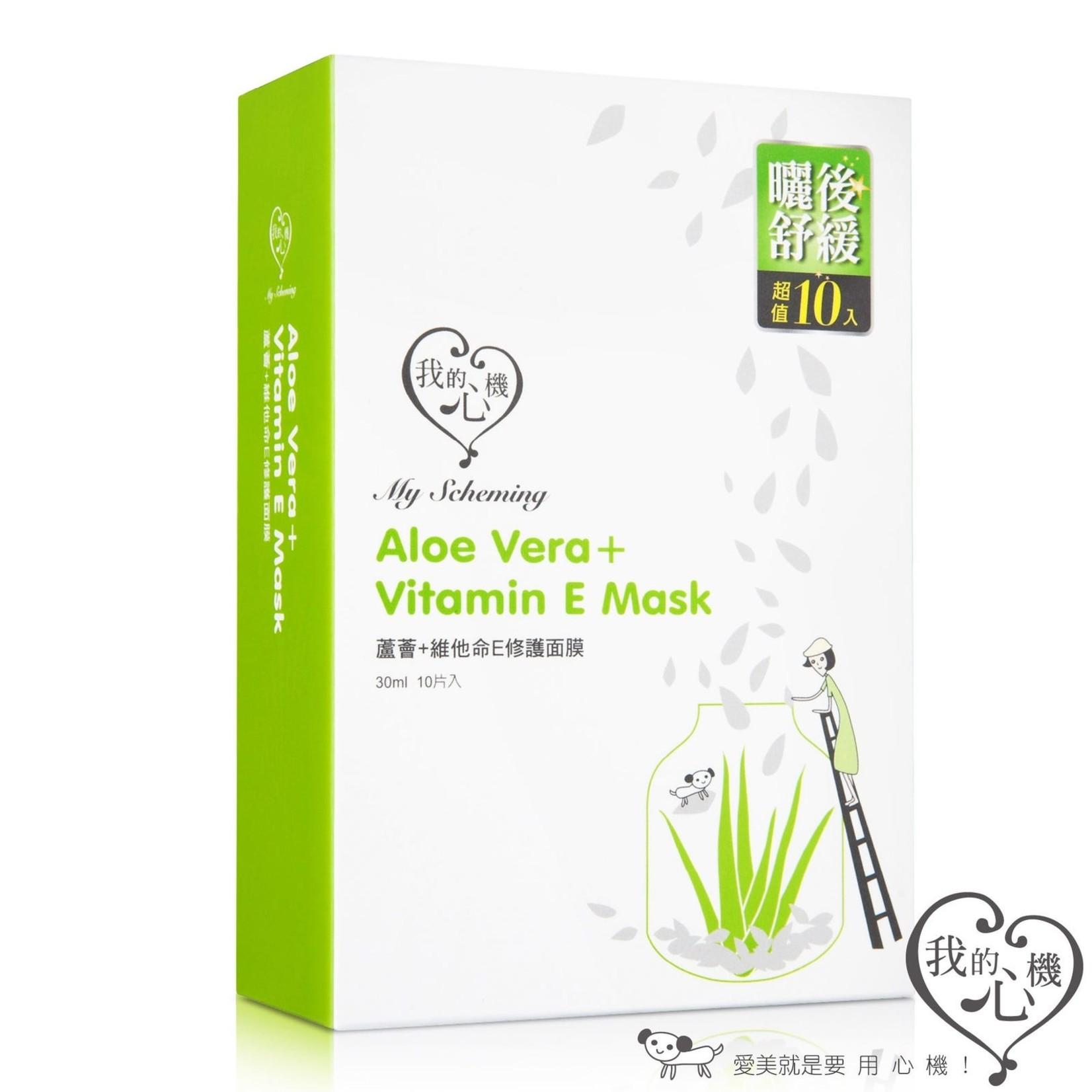 My Scheming Aloe Vera + Vitamin E Mask(10 pcs)