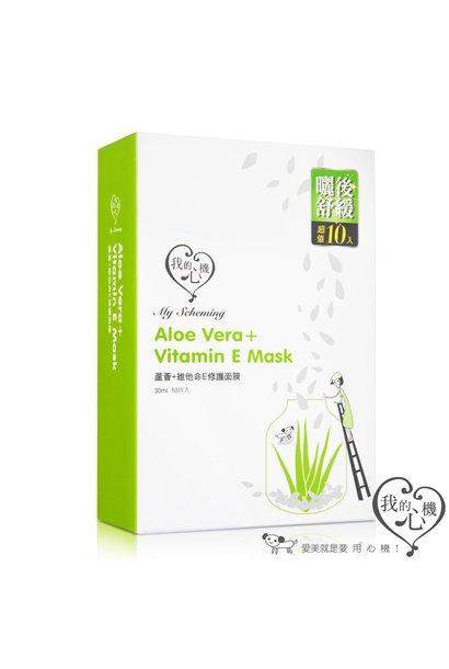 Aloe Vera + Vitamin E Mask(10 Stk)