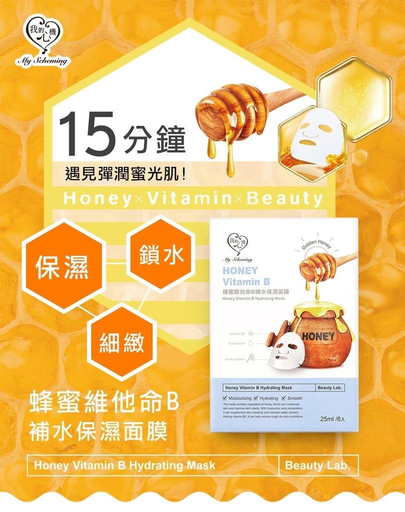 Honey Vitamin B Hydrating Mask (8 pcs)-2