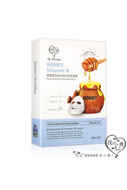 Honey Vitamin B Hydrating Mask (8 Stk)