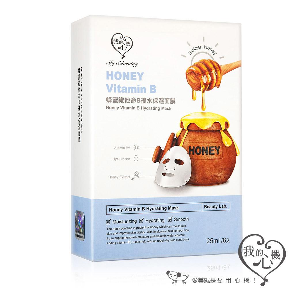 Honey Vitamin B Hydrating Mask (8 pcs)-1