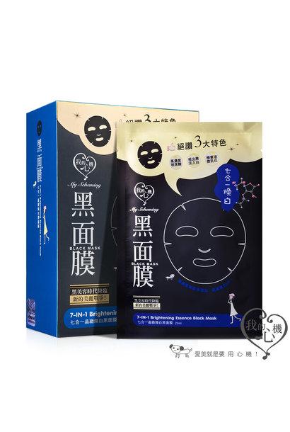 7-IN-1 Brightening Essence Black Mask (8 pcs)