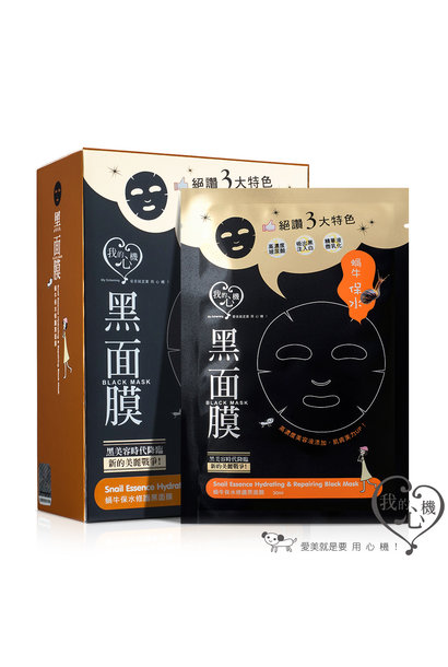 Snail Essence Hydrating & Repairing Black Mask (8 pcs)