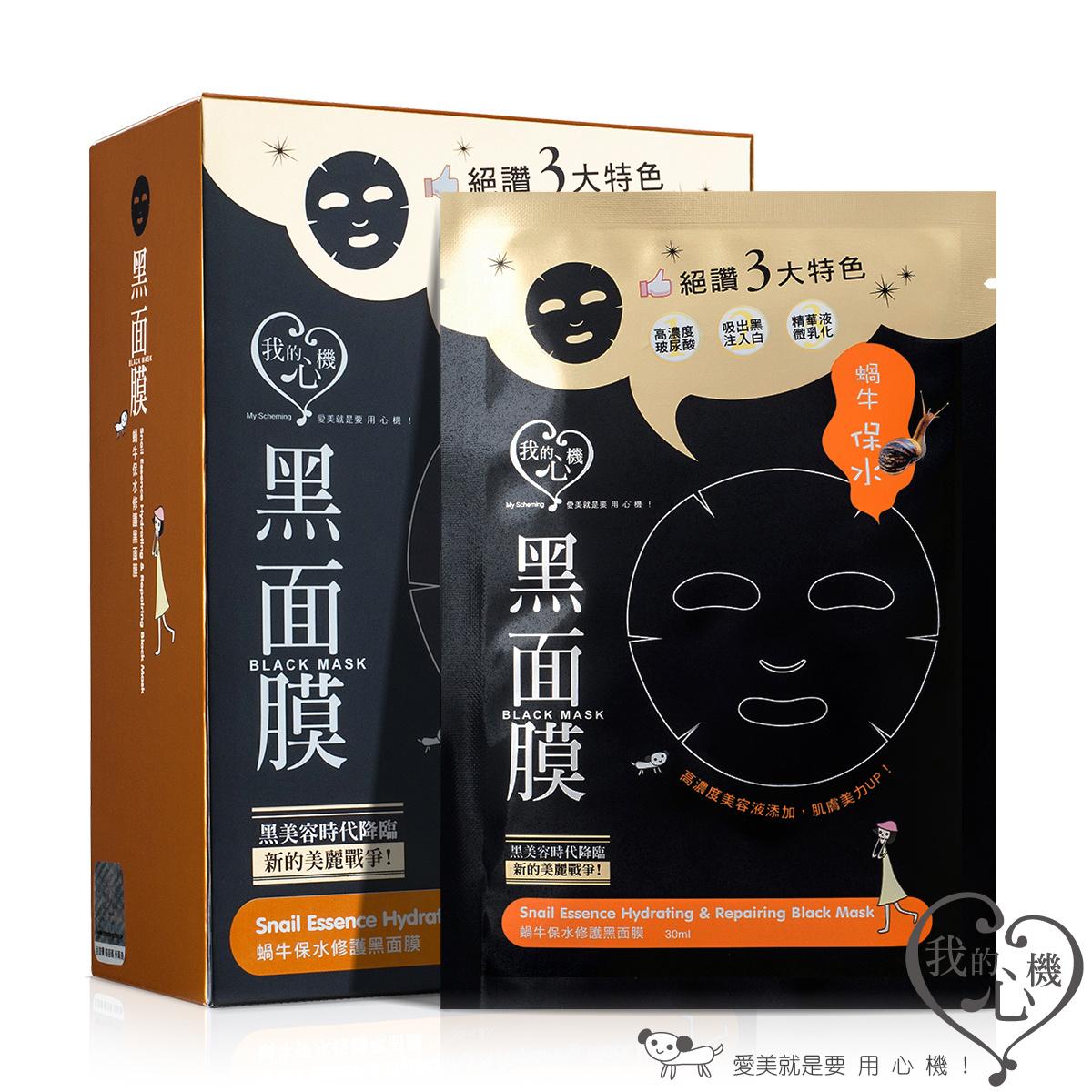 Snail Essence Hydrating & Repairing Black Mask (8 pcs)-1
