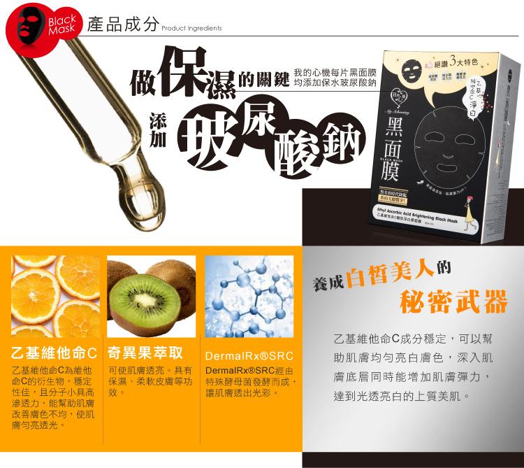 Ethyl Ascorbic Acid Brightening Black Mask (8 pcs)-3