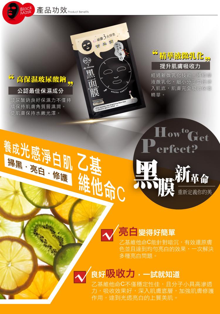Ethyl Ascorbic Acid Brightening Black Mask-2