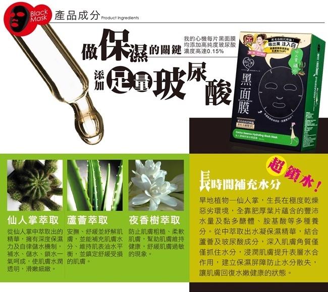 Cactus Essence Hydrating Black Mask (8 Stk)-3