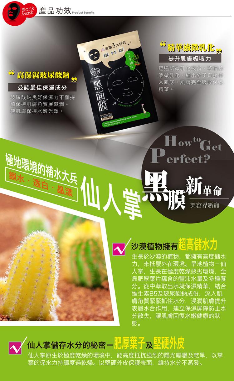 Cactus Essence Hydrating Black Mask-2