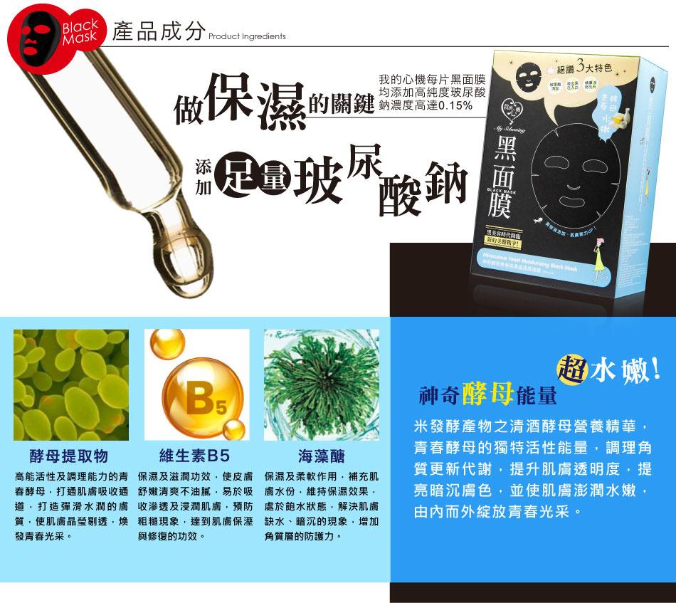 Miraculous Yeast Moisturizing Black Mask (8 Stk)-3