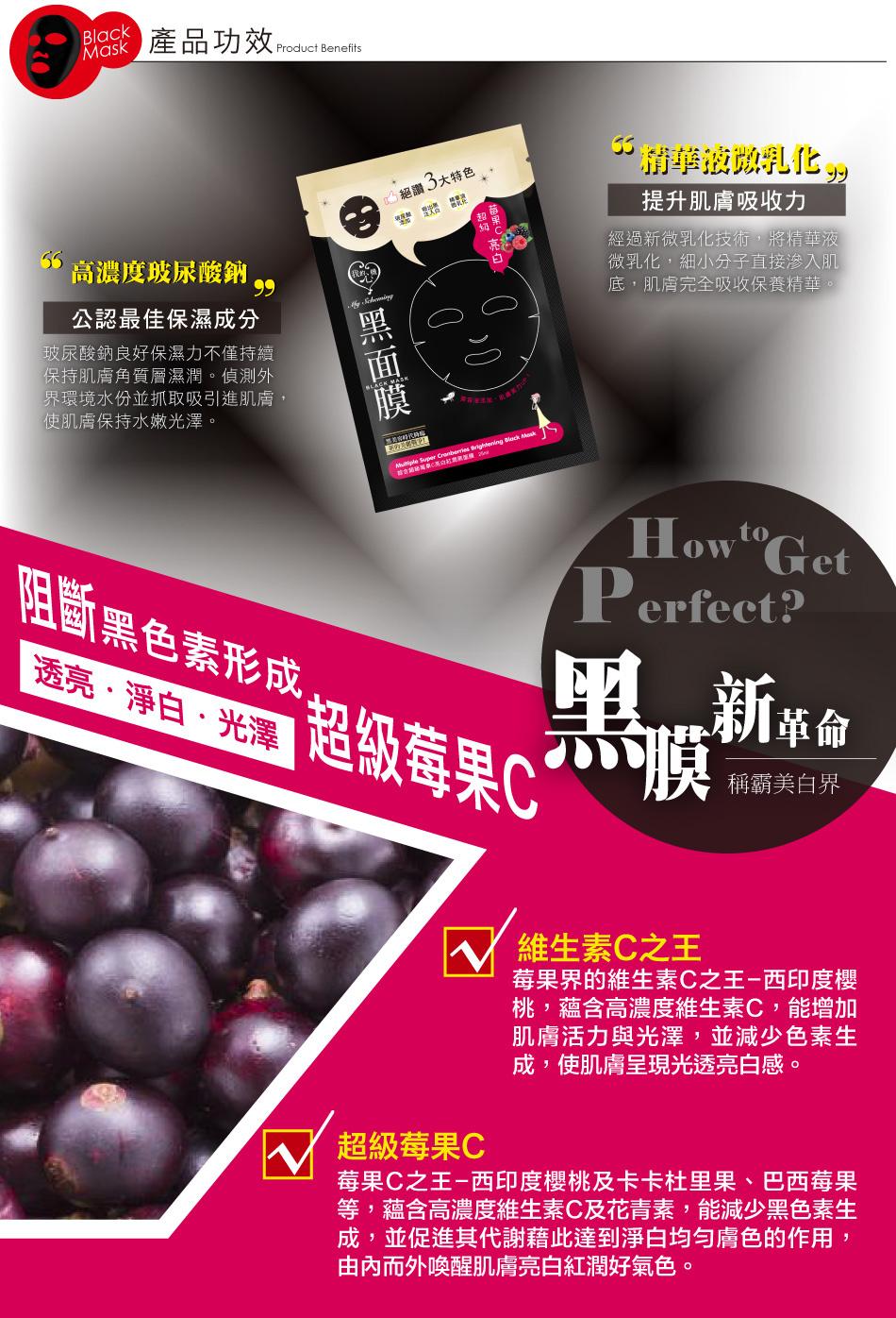 Multiple Super Cranberries Brightening Black Mask (8 Stk)-2