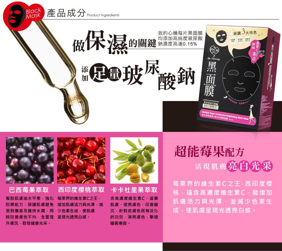 Multiple Super Cranberries Brightening Black Mask (8 Stk)-3