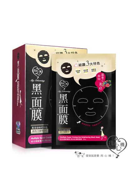 Multiple Super Cranberries Brightening Black Mask (8 pcs)