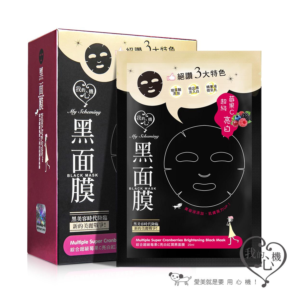 Multiple Super Cranberries Brightening Black Mask (8 Stk)-1