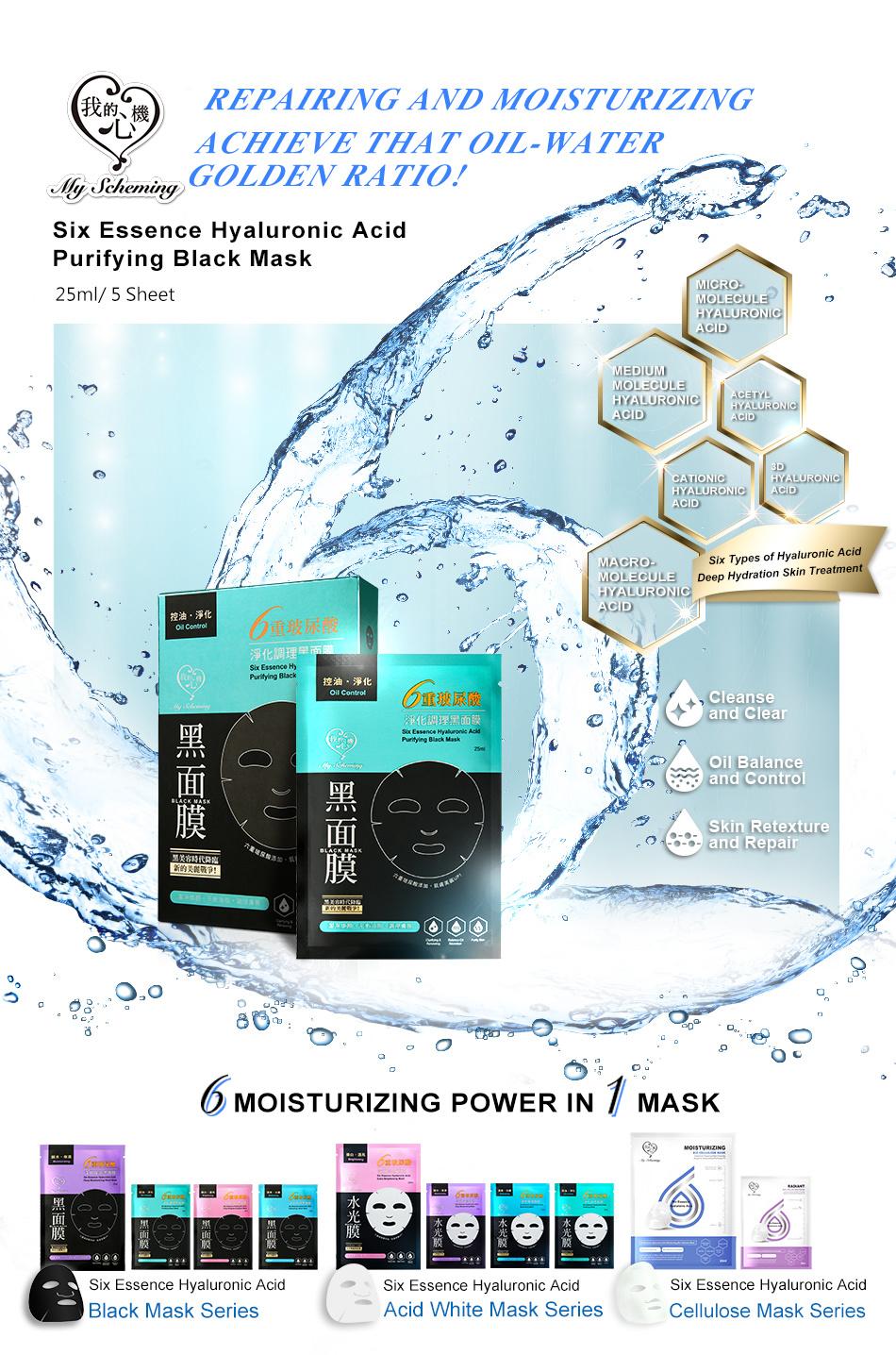 Six Essence Hyaluronic Acid Purifying Black Mask (5 Stk)-2