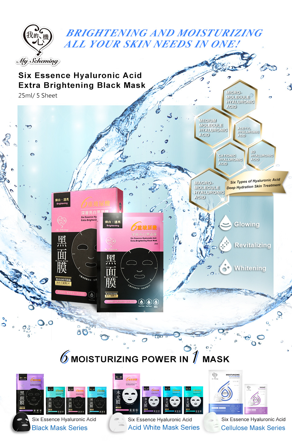Six Essence Hyaluronic Acid Extra Brightening Black Mask (5 Stk)-2