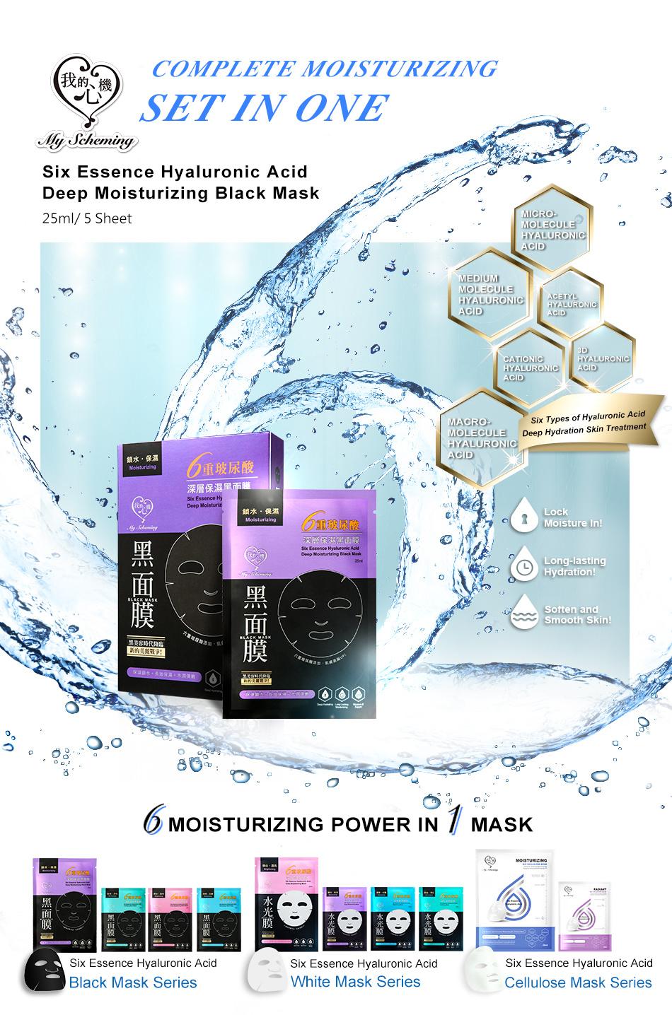 Six Essence Hyaluronic Acid Deep Moisturizing Black Mask (5 pcs)-2