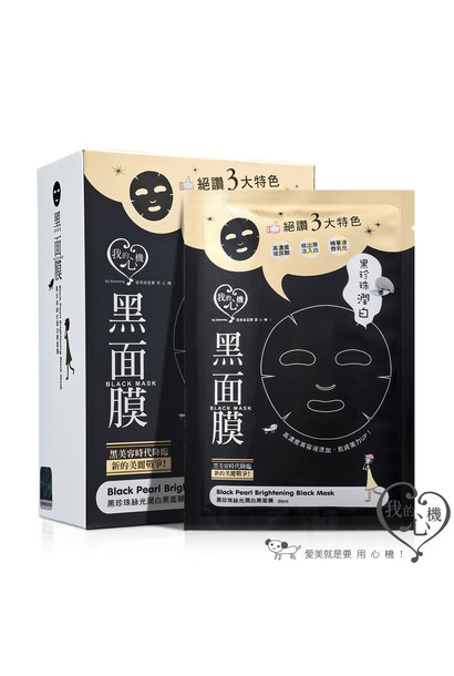 Black Pearl Brightening Black Mask (8 pcs)
