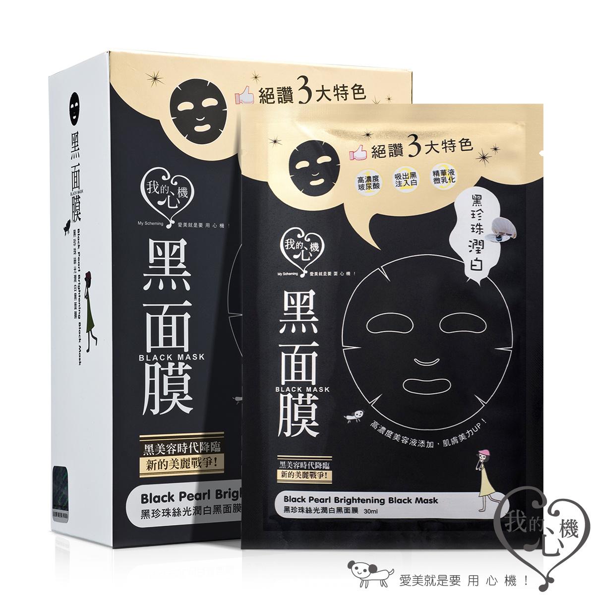 Black Pearl Brightening Black Mask (8 pcs)-1