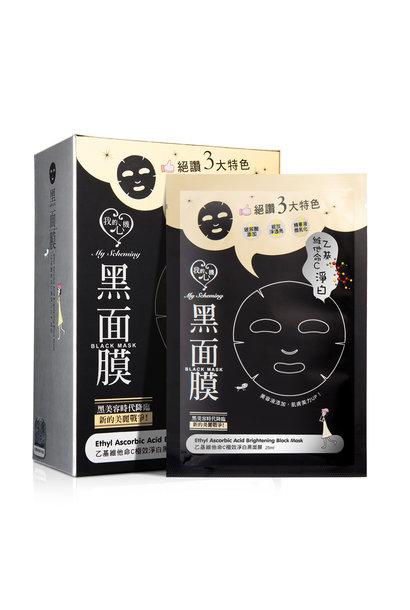 Ethyl Ascorbic Acid Brightening Black Mask (8 pcs)