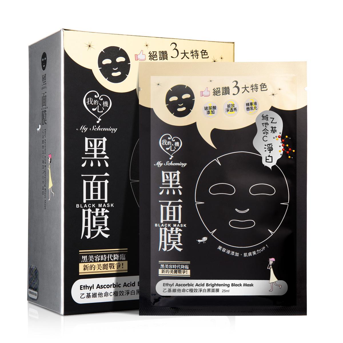 Ethyl Ascorbic Acid Brightening Black Mask (8 pcs)-1