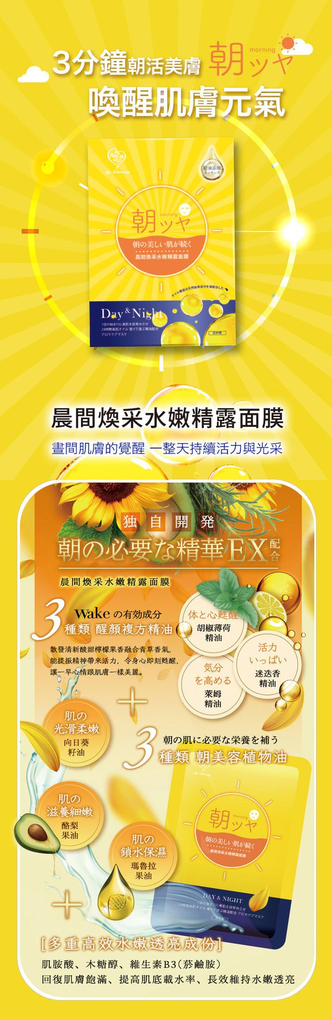 Morning Rejuvenating Serum Mask(4 pcs)-2