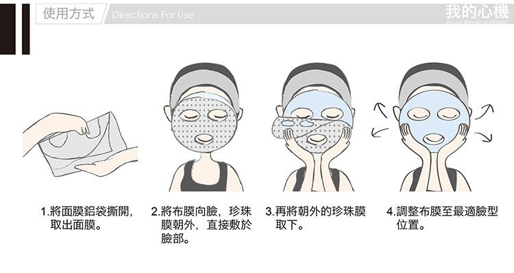 Apple Brightening & Hydrating Mask-2