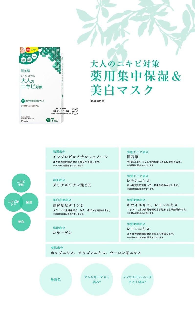 Hadabisei Face Mask Acne Care-2