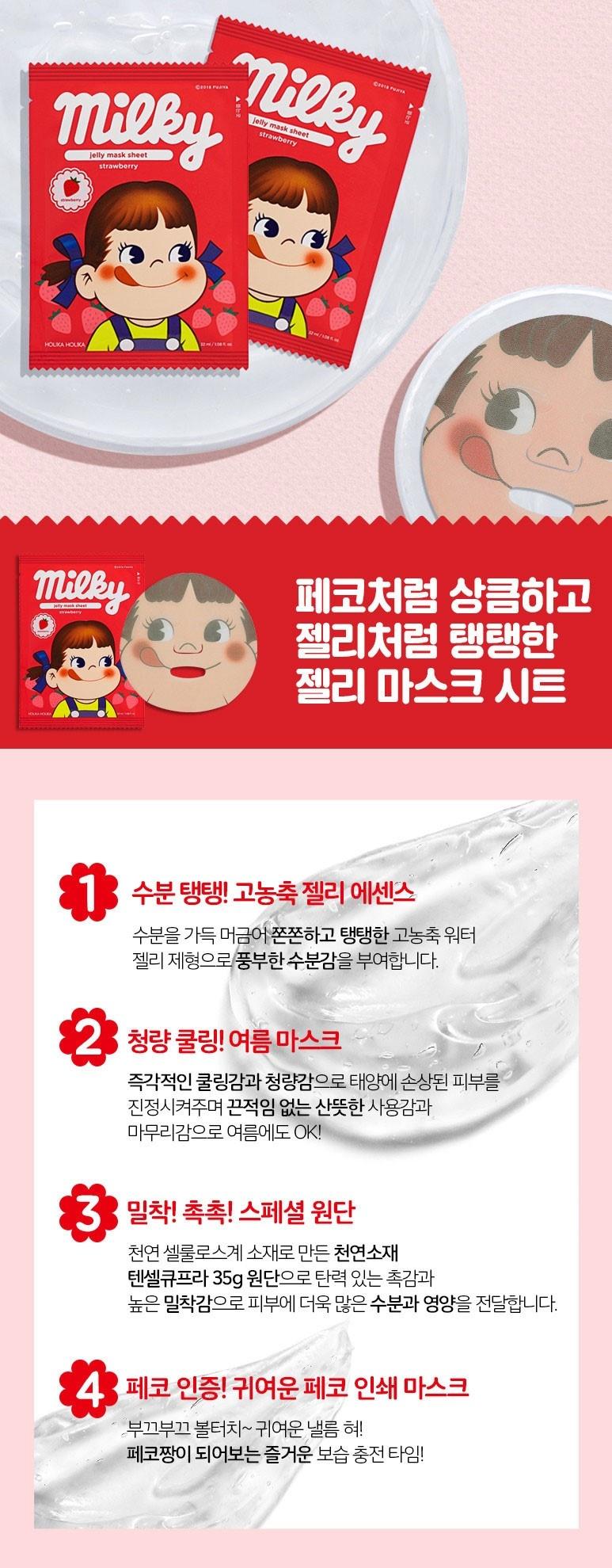 Jelly Mask Sheet Strawberry (Sweet Peko Limited Edition)-3