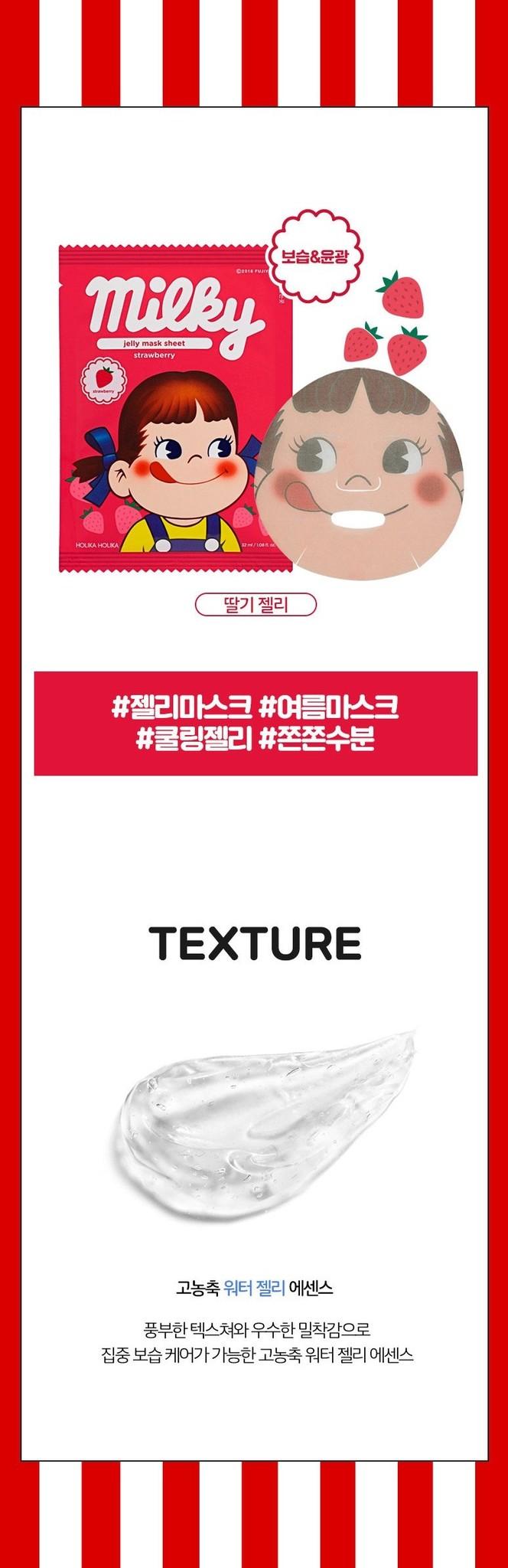 Jelly Mask Sheet Strawberry (Sweet Peko Limited Edition)-4