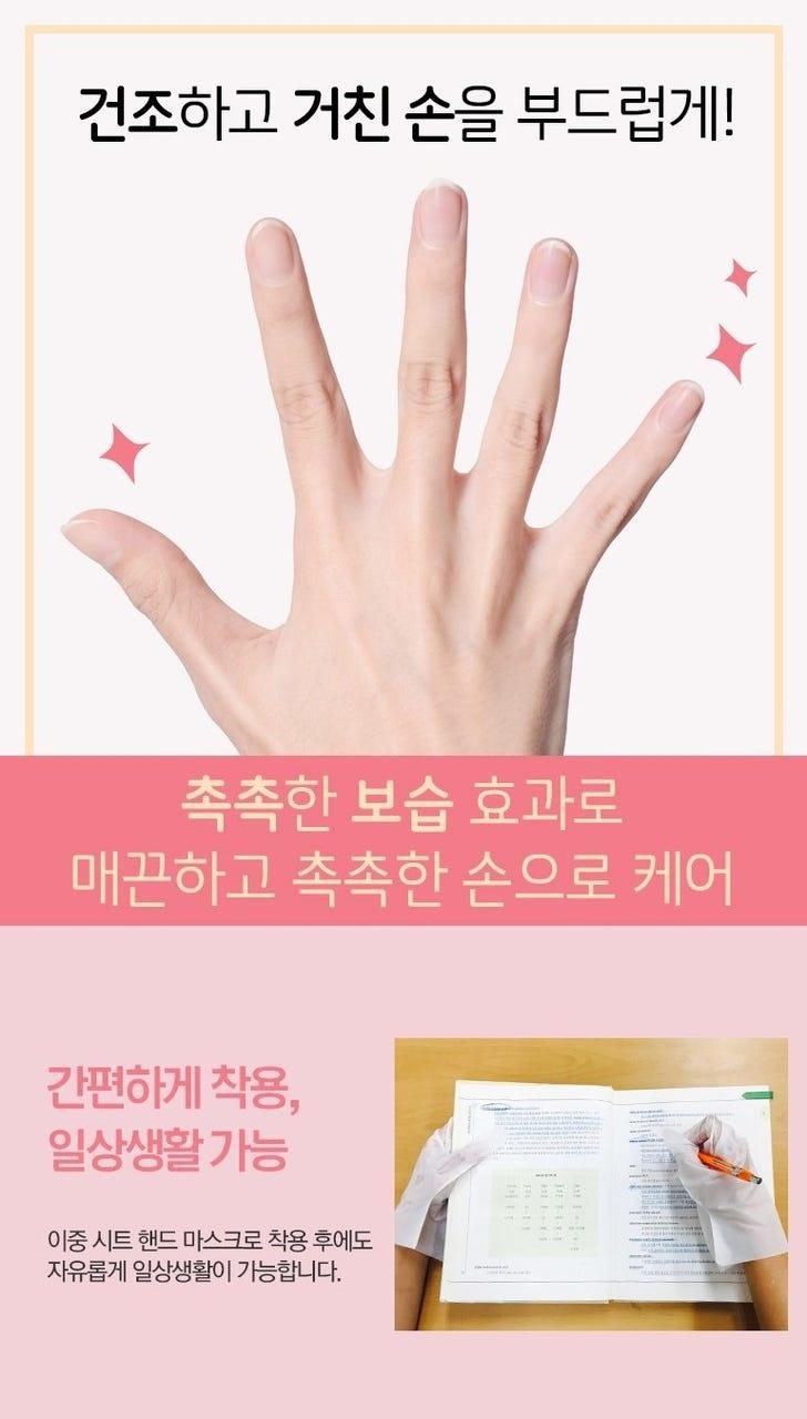 Baby Silky Hand Mask Sheet-4
