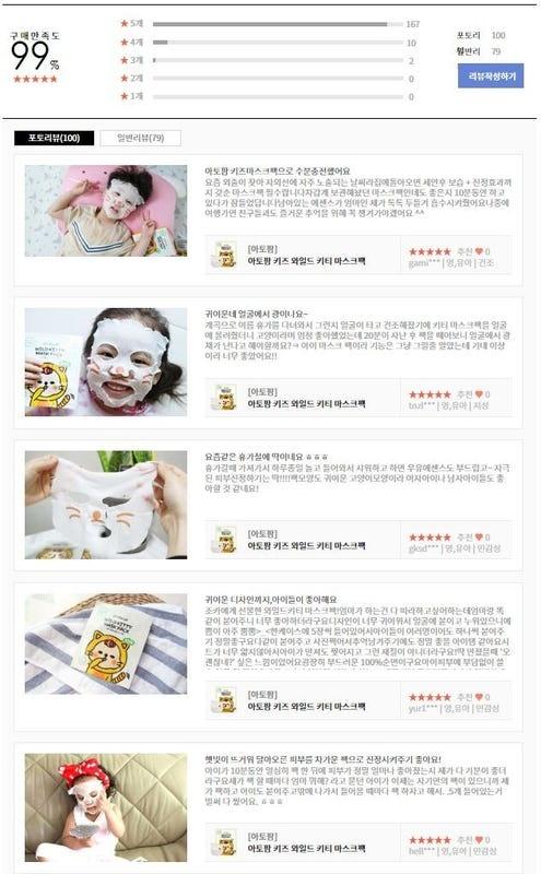 Wild Kitty Mask Pack Kids-4