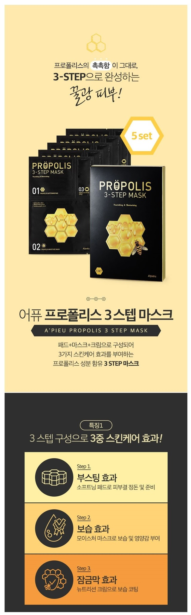 Propolis 3-Step Mask-2