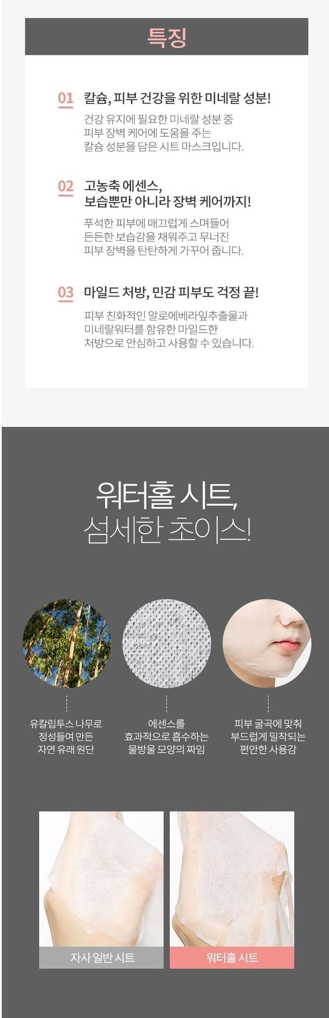 Cicative Calcium Sheet Mask-3