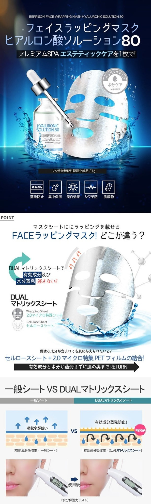 Face Wrapping Mask Hyaluronic Solution 80-2