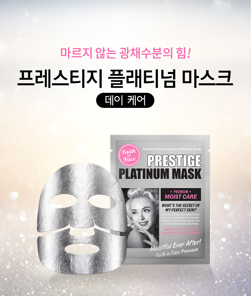 Prestige Platinum Mask-2