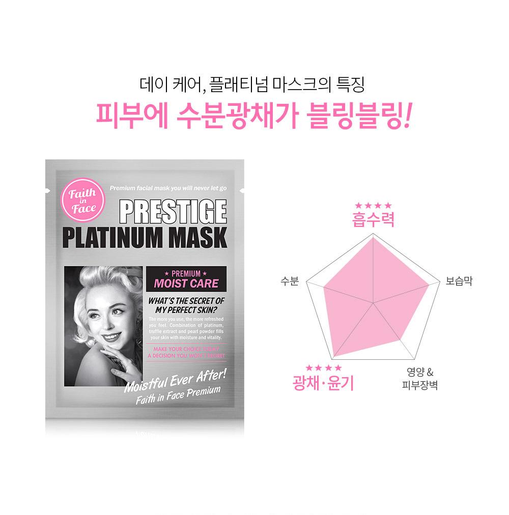 Prestige Platinum Mask-10