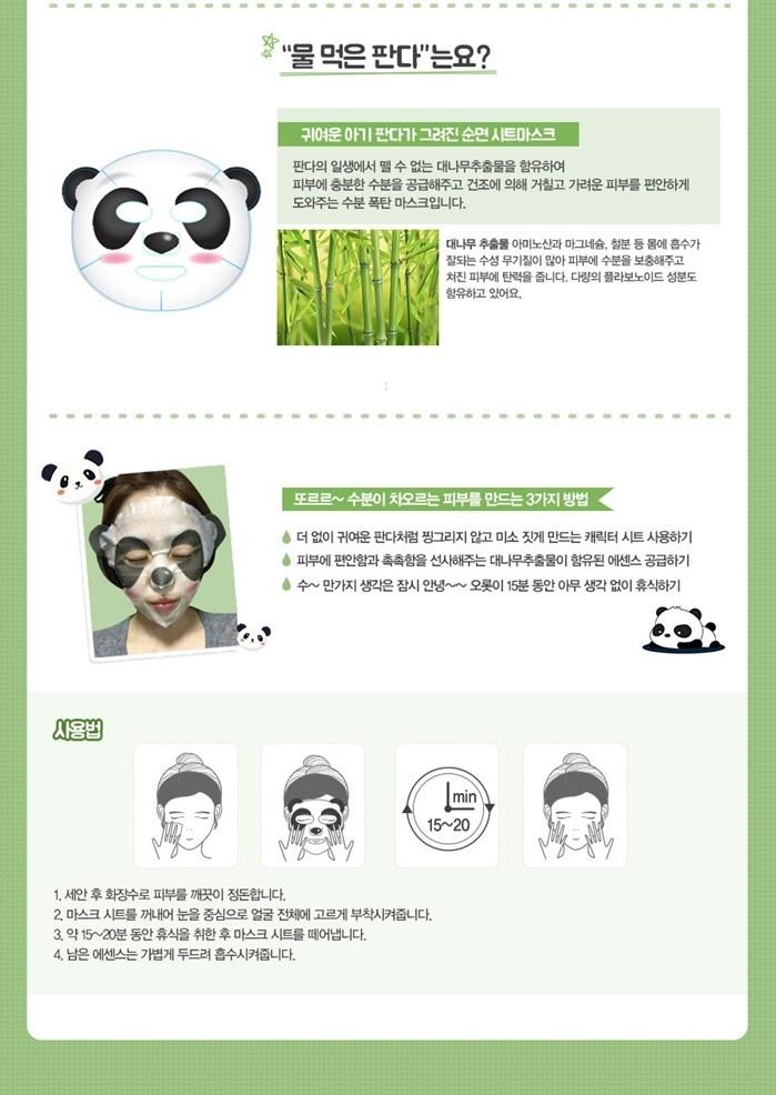 Zoo Park (Moisturizing Panda)-3