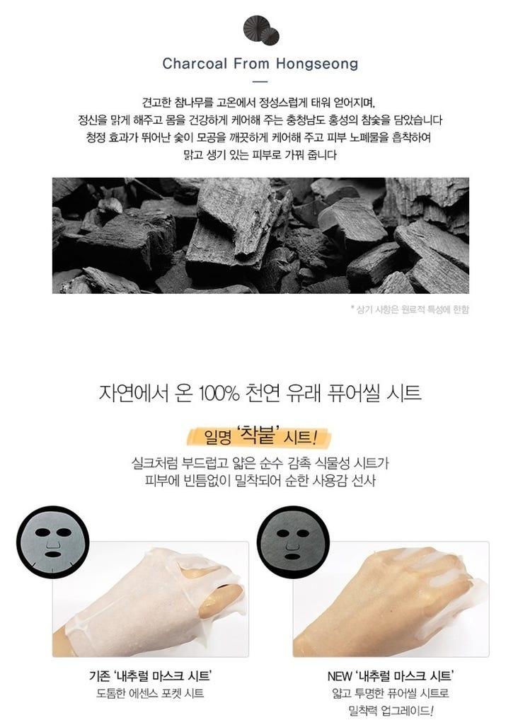 Natural Charcoal Mask Sheet-2