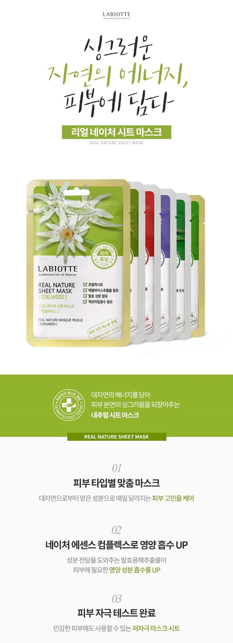 Real Nature Sheet Mask Edelweiss-2