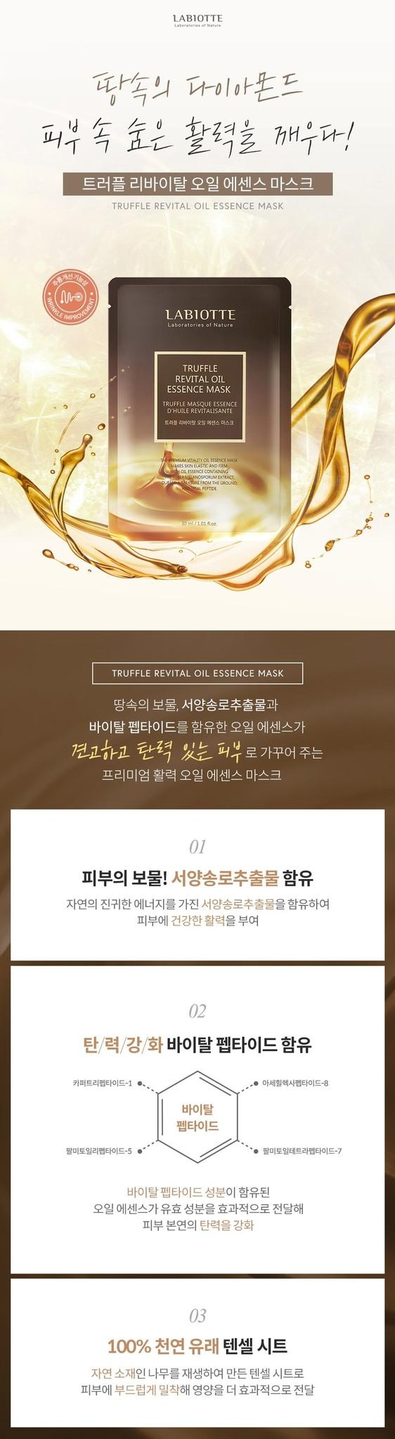 Truffle Revital Oil Essence Mask-2
