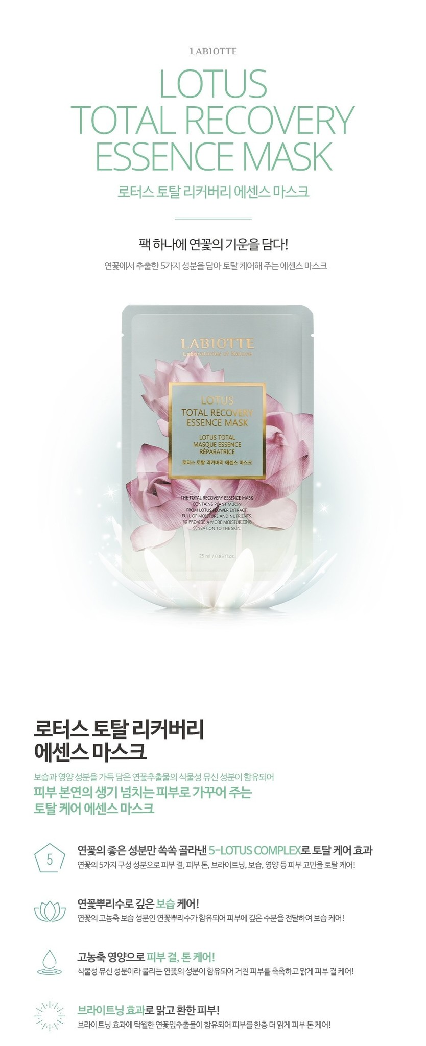 Lotus Total Recovery Essence Mask-2